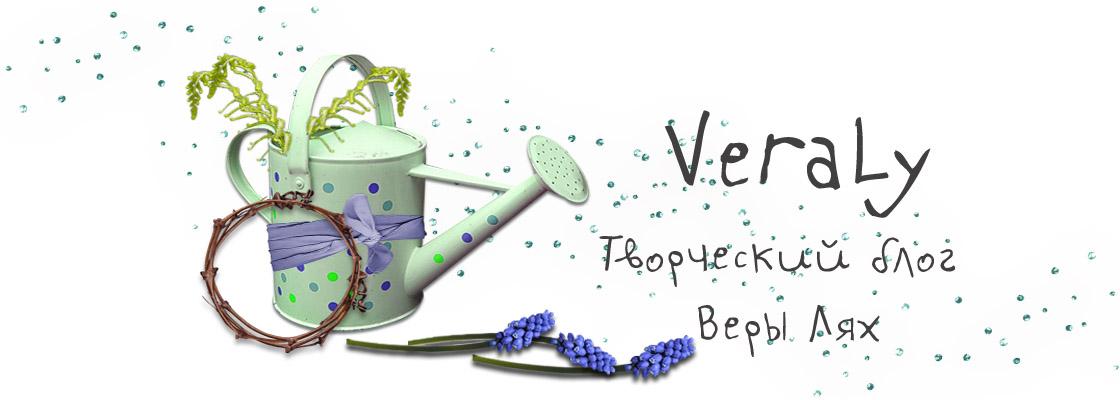 VeraLy.блог Веры Лях