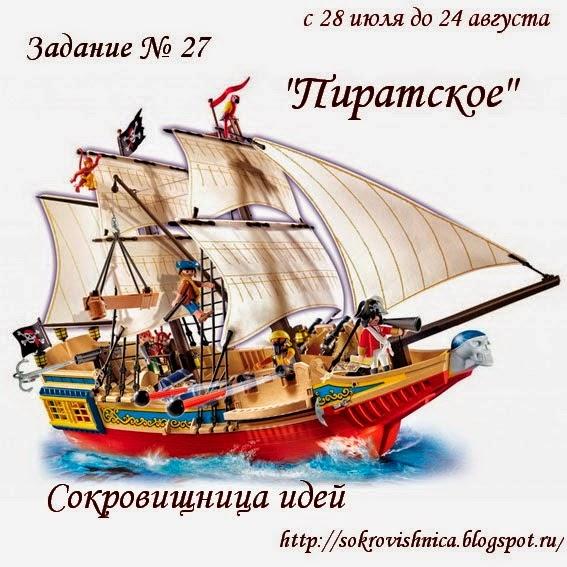 http://sokrovishnica.blogspot.ru/2014/07/27.html