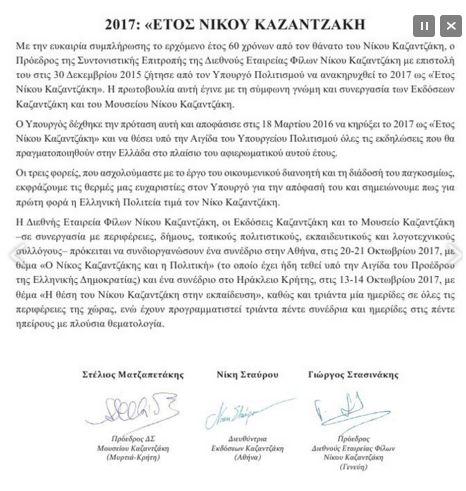 2017 : ΕΤΟΣ ΝΙΚΟΥ ΚΑΖΑΝΤΖΑΚΗ