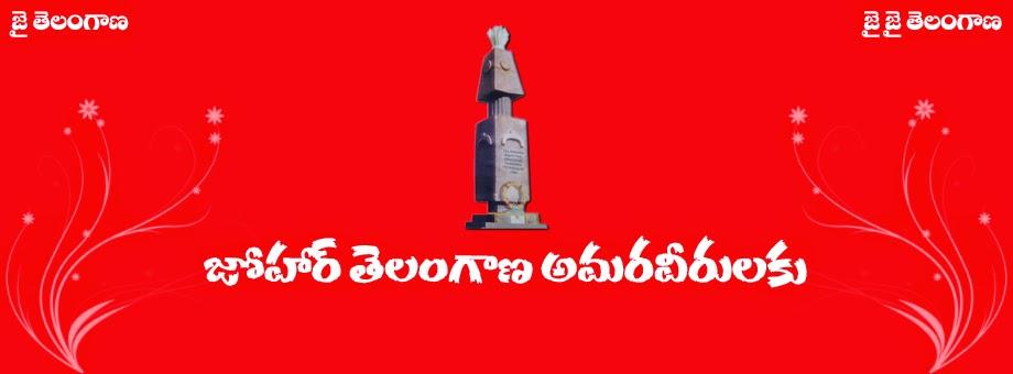 Telangana Wallpaper Gallery