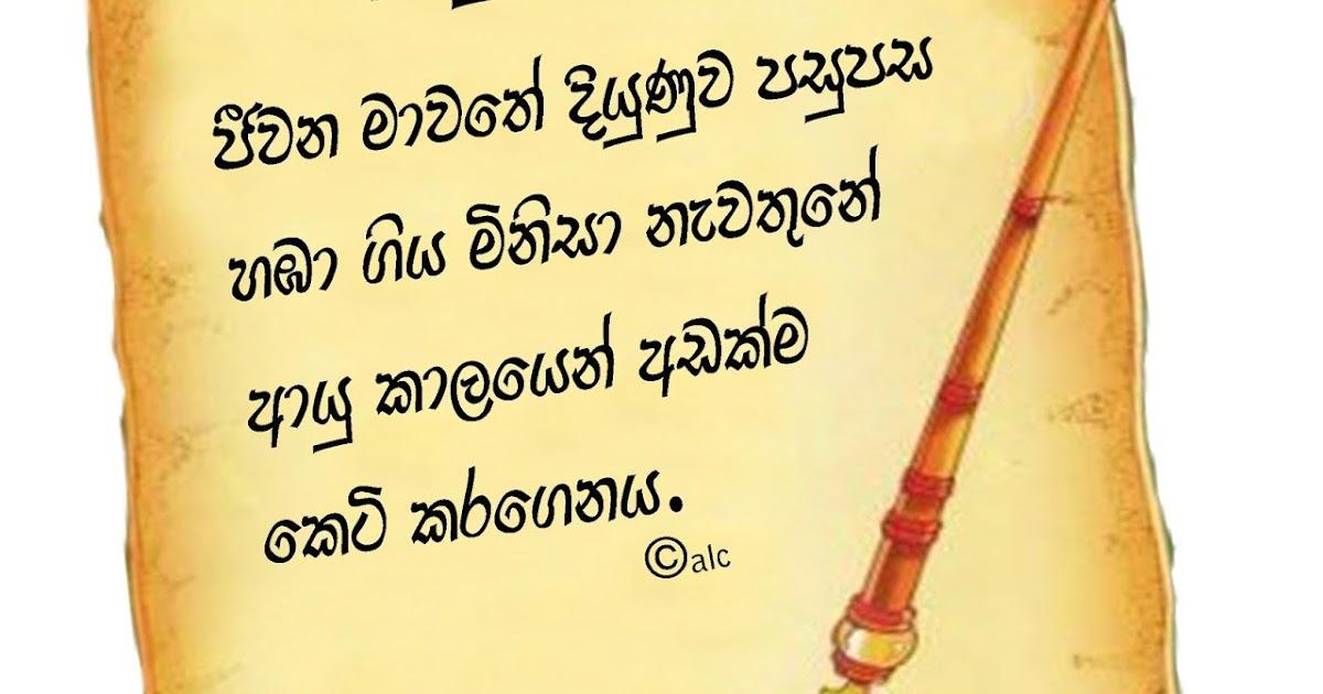 Sobitha thero quotes