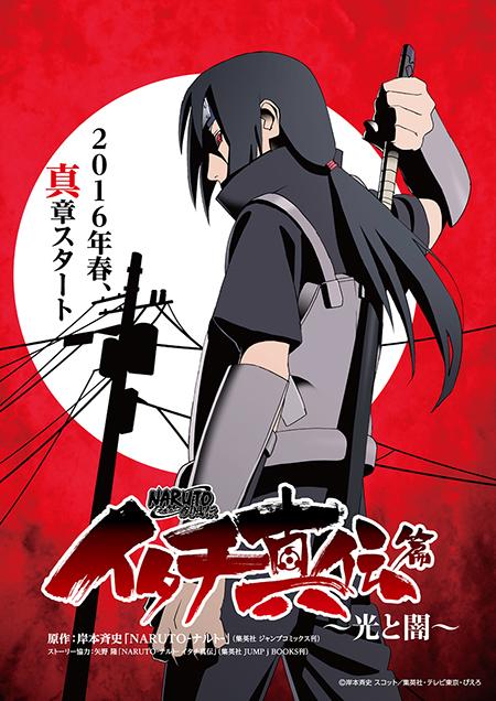 La novela Itachi Shinden sera adaptada al anime