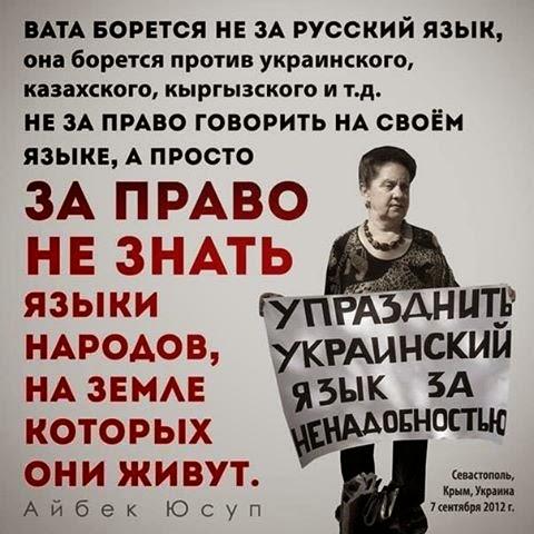 В школах оккупированной части Донецкой области хотят ограничить изучение украинского языка - Цензор.НЕТ 4119