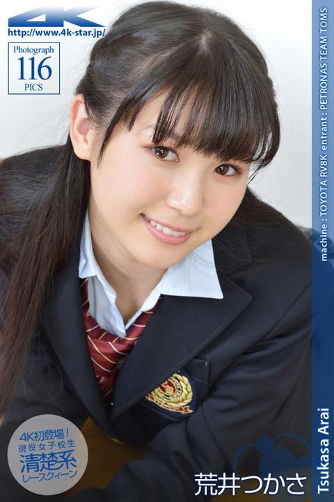 4K-STAR_NO.00116_Tsukasa_Arai Noao-STAo NO.00116 Tsukasa Arai 0401i