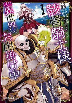 Gaikotsu Kishi-sama, Tadaima Isekai e Odekake-chuu Manga