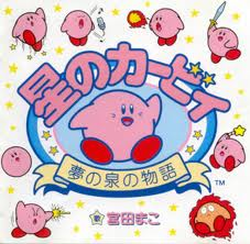 Japanese promotional image for video game Kirby's Adventure