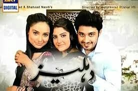 Dehleez Episode 122, 25th September 2013, By Ary Digital