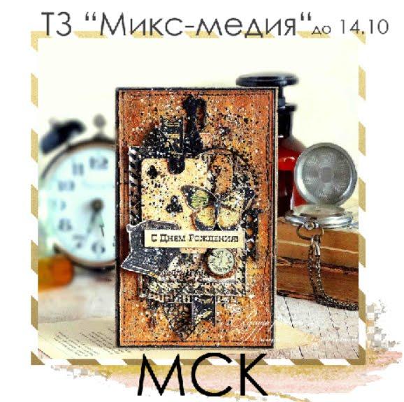 Маскоўскі СК
