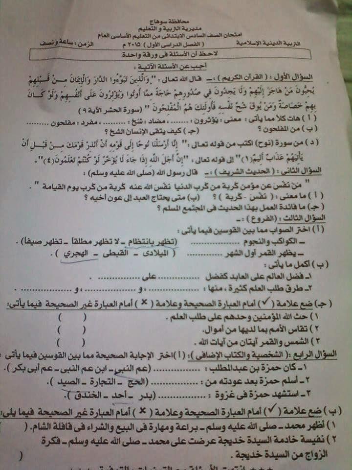 امتحان سوهاج maths ودين وعربى للصف السادس 2015 المنهاج المصري 10407390_62732732074