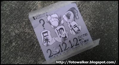@旺角聯運街Wall of Fame