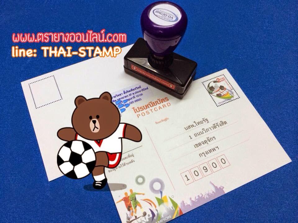 ไปรษณียบัตรทายผลฟุตบอลโลก
