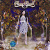 Aura Kasih - Mari Bercinta (from Puncak Asmara) (2008) [iTunes Plus AAC M4A]