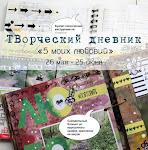 ТВорческий дневник с Анной_bora