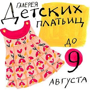 Галерея детских платьиц до 9 августа