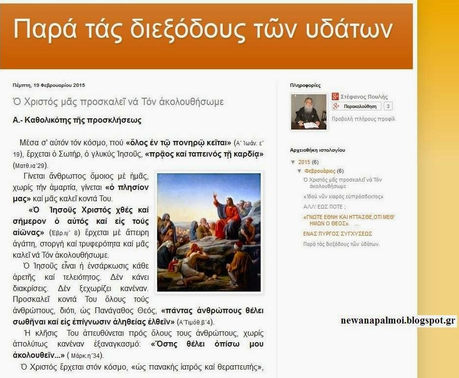 http://newanapalmoi.blogspot.gr/2015/02/blog-post_19.html