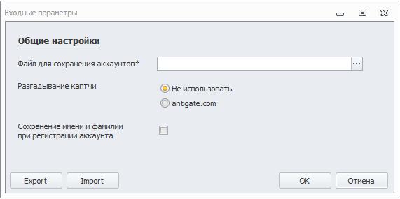 настройки регера почты vfemail.net