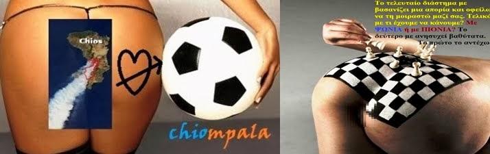 Chiompala