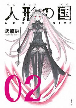 Ningyou no Kuni Manga