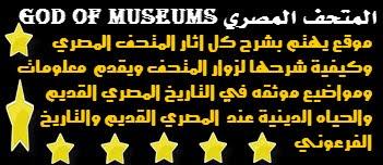 المتحف المصري God Of Museums