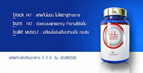 ผลิตภัณฑ์อาหารเสริม bbb บี บี บี Supplement หมดปัญหาน้ำหนักเกิน เปลี่ยนไขมันเป็นกล้ามเนื้อ