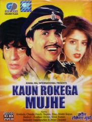 Kaun Rokega Mujhe 1997 Hindi Movie Watch Online