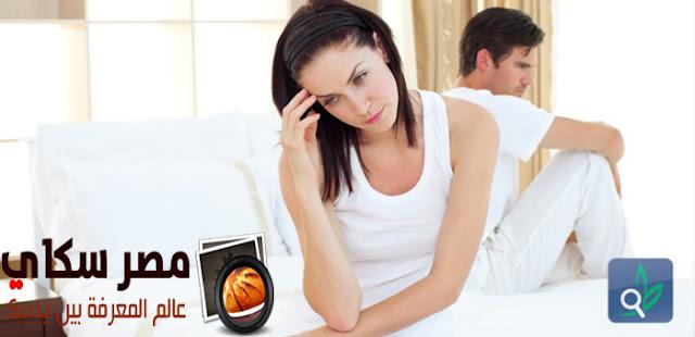 كيف تسبب الزوجة الضعف الجنسى لزوجها ؟
