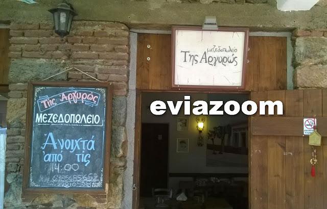 «Μεζεδοπωλείο της Αργυρώς» στη Χαλκίδα: Εξαιρετικό φαγητό, οικονομικές τιμές!  (ΦΩΤΟ)