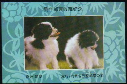 戌年発行 内モンゴル自治区 狆の子犬 5-1