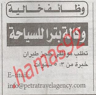وظائف , مطلوب , موظفى , حجز , طيران , جريدة , الاهرام