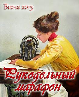 http://mart-hobby.blogspot.ru/2015/05/2015.html