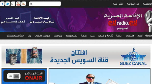 بوابة الإذاعة المصرية