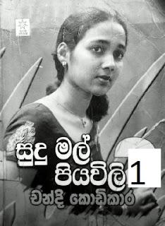 sudu mal piyawili sinhala novel