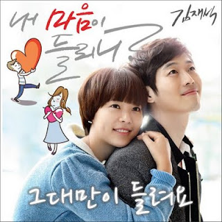 http://1.bp.blogspot.com/-kL9LpdwEY6E/UD5KoU4S01I/AAAAAAAAAbI/3jNPH3NTgrU/s1600/can+you+hear+my+heart+ost+(1).jpg
