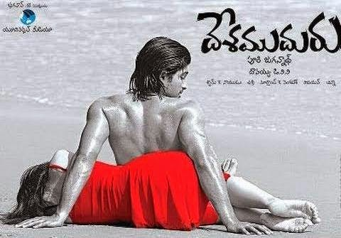 Desamuduru Telugu Movie Songs Free Download