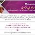 مسابقة صناع التغيير -  نساء تحرك العمل  Ashoka Arab World