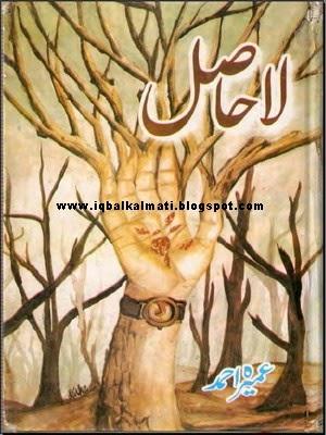 Lahasil by Umera Ahmed