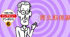 新つれづれ草 BLOG: ネット配信...
