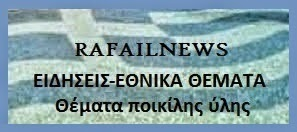 PAFAILNEWS