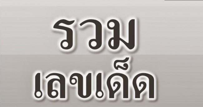 เลขเด็ด หวยซอง หวยทำมือ หวยเด็ด ตรวจหวย 01/03/2560  แม่นที่สุดในสามโลก