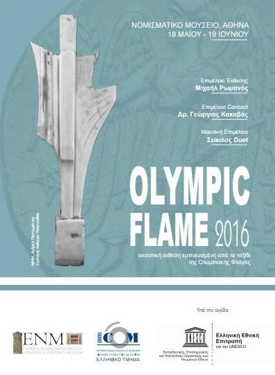 """Έκθεση: """"OLYMPIC FLAME 2016"""" - Εικόνες"""
