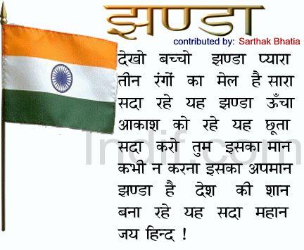 patriotism essay for children