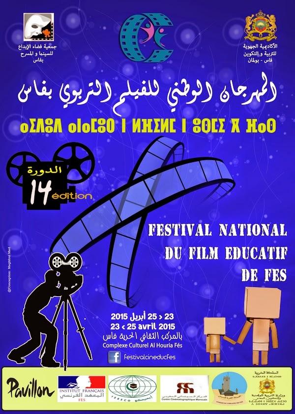 المهرجان الوطني للفيلم التربوي