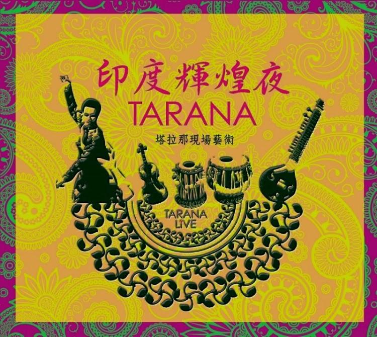 絶賛発売中![塔拉那現場藝術]第一張音樂專輯 塔拉那現場藝術 / 印度輝煌夜