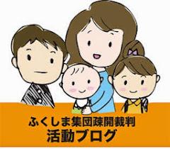 疎開裁判活動ブログ