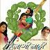 Lagi Nahi Chhute Rama Bhojpuri Movie Second Poster Feat Pawan Singh, Priyanka Pandit