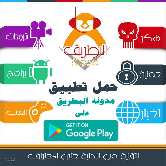 حمل تطبيق مدونة البطريق من جوجل بلي
