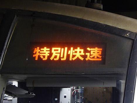 総武本線・内房線 特別快速 館山行き・木更津行き・東京行き E217系(2015.3より運行開始)