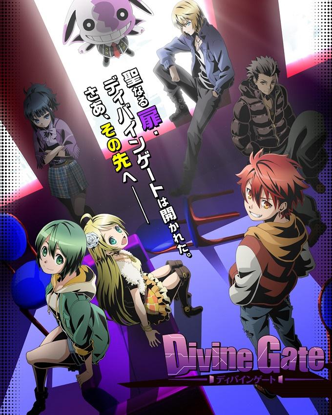 Divine Gate fecha de estreno