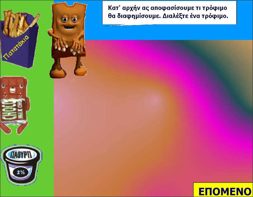 http://healtheducation.edc.uoc.gr/lams/patatoulis/patatoulis.swf