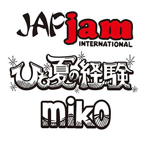 [Single] miko – ひと夏の経験 (2015.08.05/MP3/RAR)
